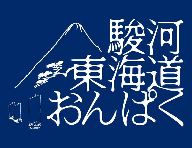 駿河東海道おんぱく「茶の町コンシェルと訪ねる お茶香る茶町・茶市場・茶スイーツ!」