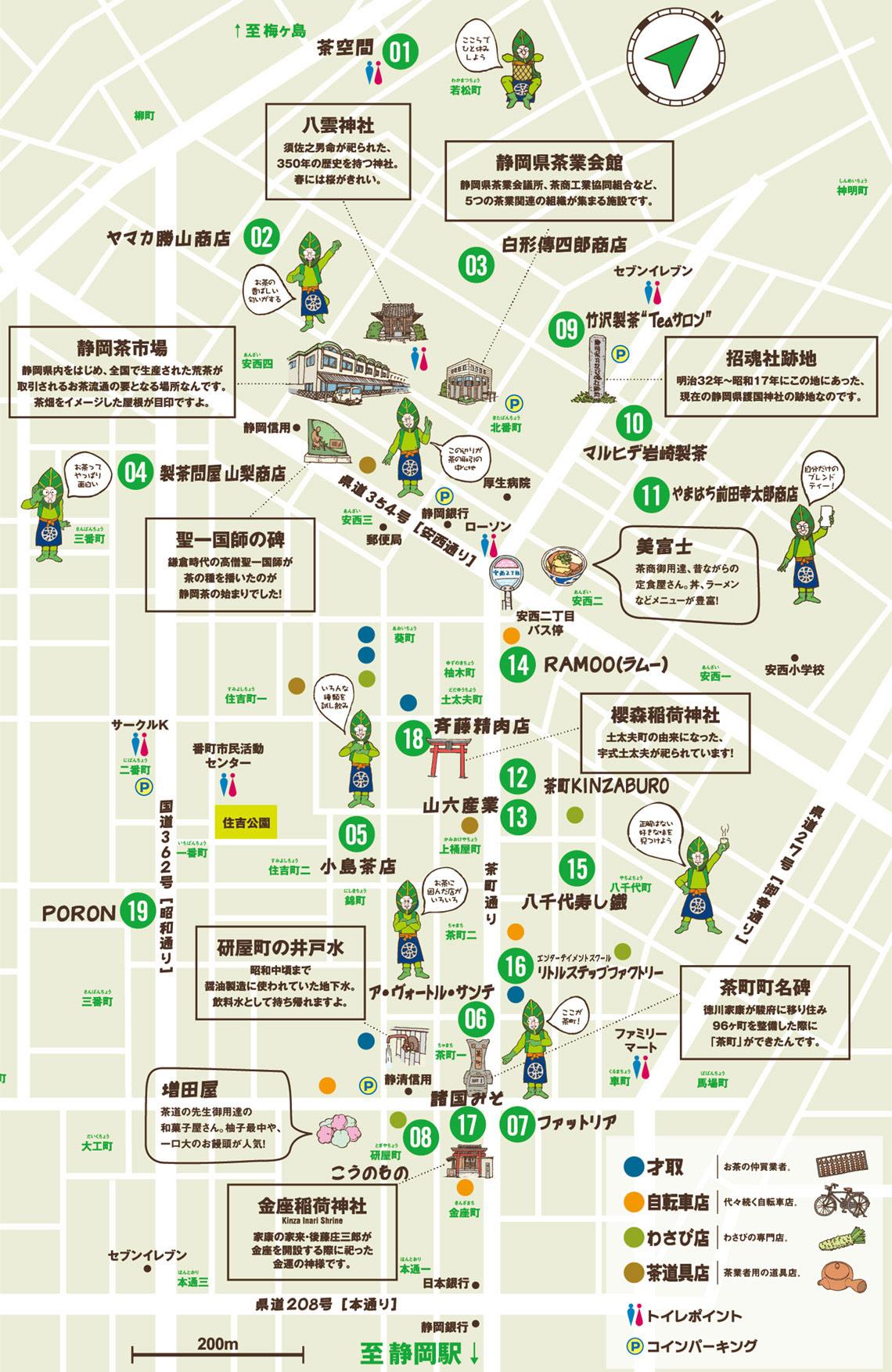 茶の町コンシェル MAP